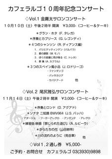 10周年コンサート-1.jpg